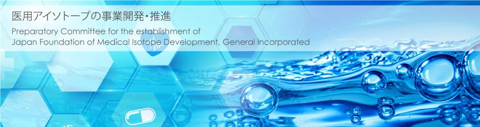 一般社団法人 日本医用アイソトープ開発準備機構 (略称:JAFMID)
